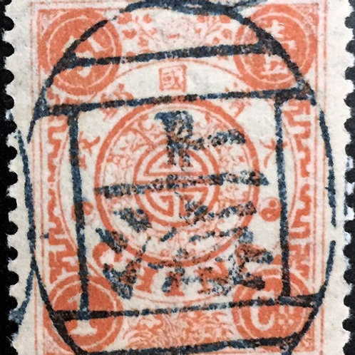 Empress Dowager 1 cent orange