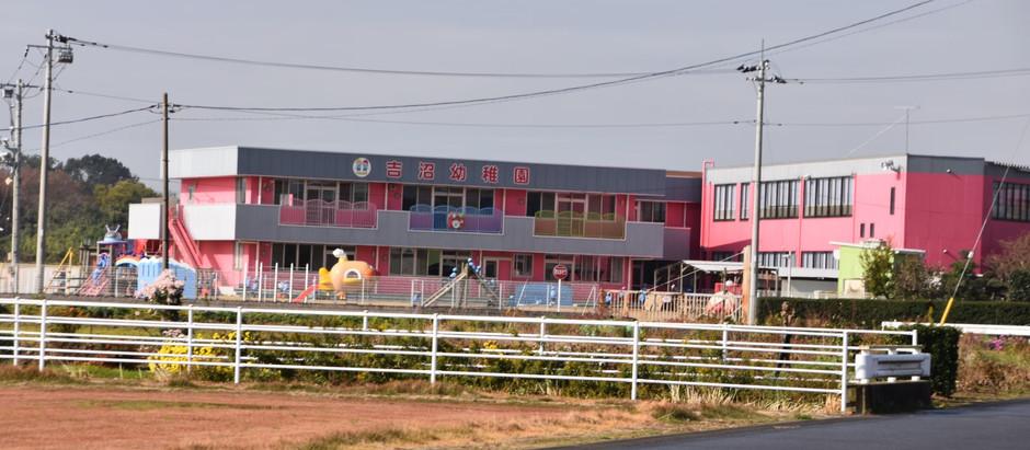 吉沼幼稚園