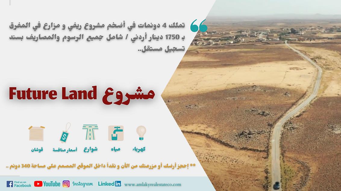 مشروع Future Land 1.png