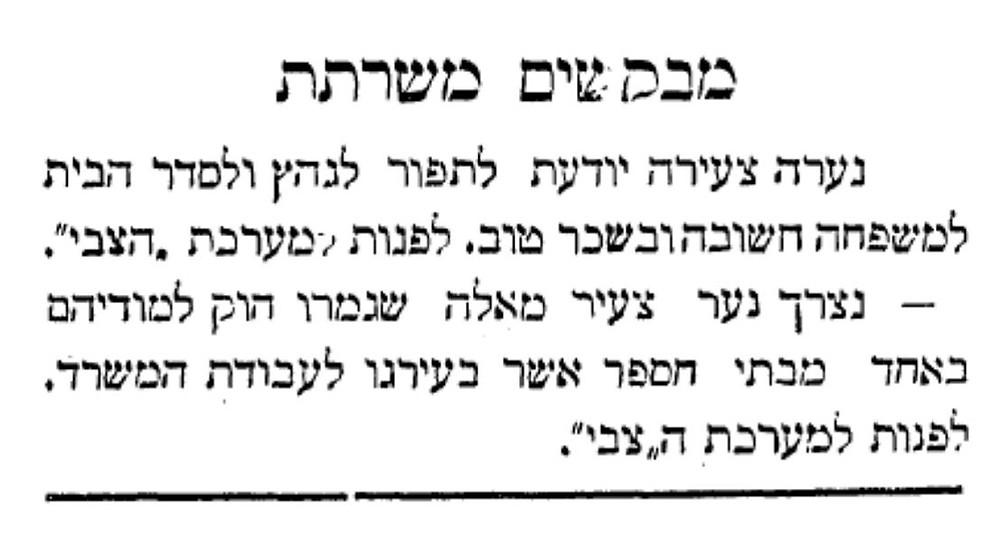 21.10.1908 הצבי