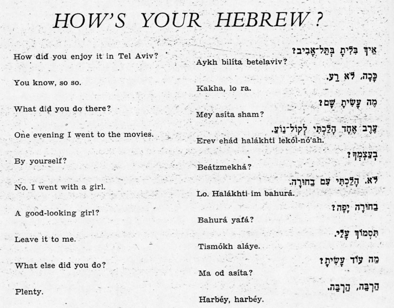 שאלון עברית