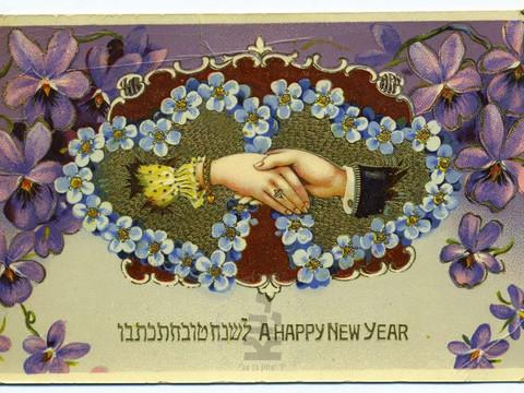 ברכת שנה טובה אל השבי הירדני