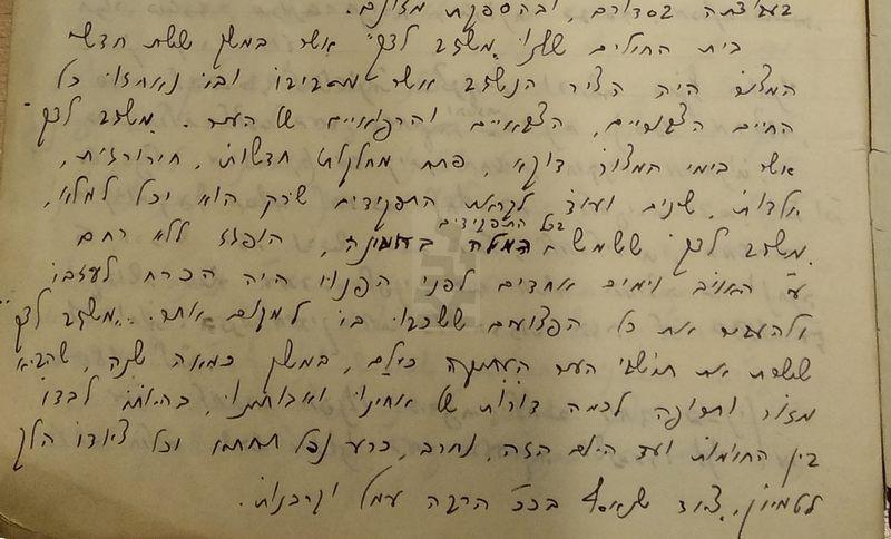 קטע מפרוטוקול הנהלת בית החולים משגב לדך, 1.8.1948