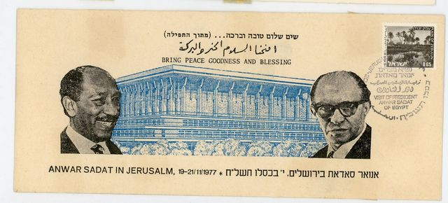 מעטפות עם בולי ישראל ומצרים שיצאו לאור לרגל שיחות השלום וראשית הקשר ישראל-מצרים