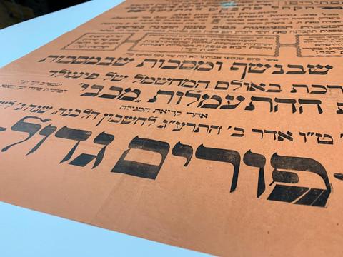 הִבדלו מן העדה הרעה הזאת  - נשף פורים בירושלים לפני למעלה ממאה שנה