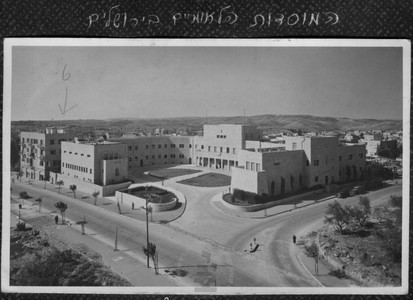 בנייני המוסדות הלאומיים. צילום: ארכיון יד בן-צבי