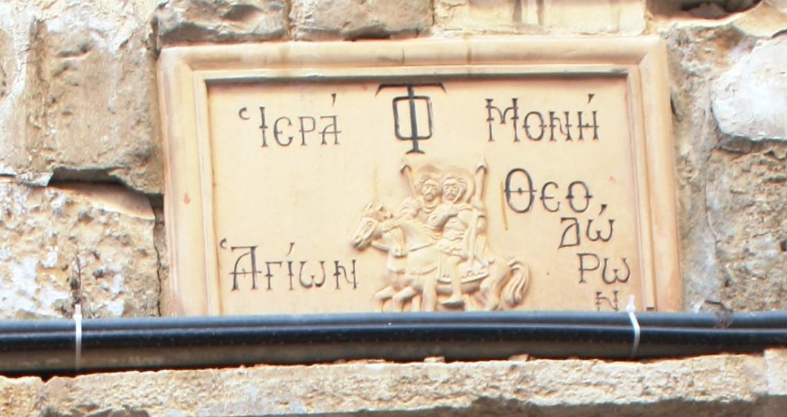 דמויות קדושים בכניסה למנזר תיאודוריוס
