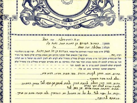 משידוכין לנישואין: על מנהגים וטקסים בקהילות ישראל