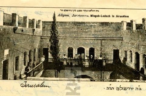 על בית החולים משגב לדך בירושלים
