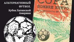 Альтернативный Футбол (Кубок Латинской Америки)
