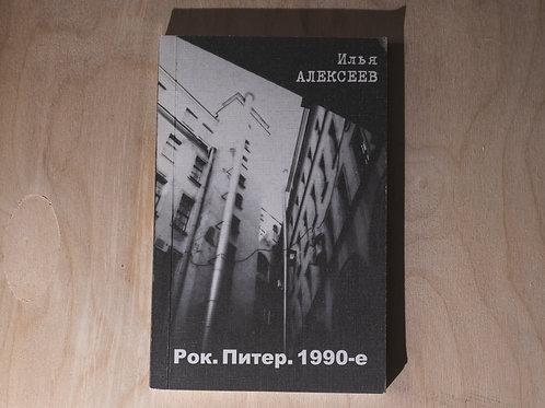«Рок. Питер. 1990-е»