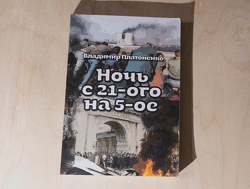 """""""Ночь с 21-ого на 5-ое!"""" Владимира Платоненко"""