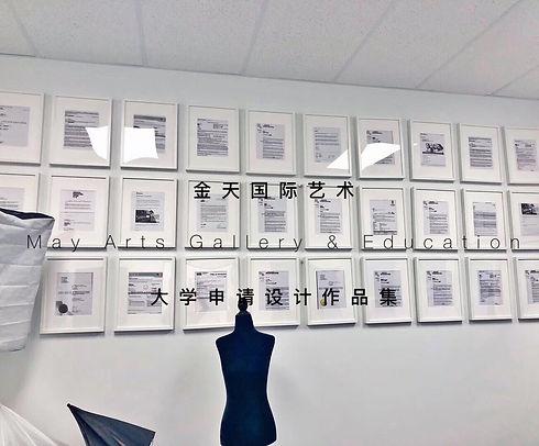 加拿大多伦多金天国际艺术设计 大学作品集指导 画室 大学设计专业申请 (1).j