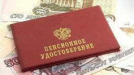 ИНФОРМАЦИЯ ДЛЯ ПЕНСИОНЕРОВ!