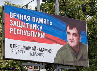 Донецк простился с Олегом Мамиевым