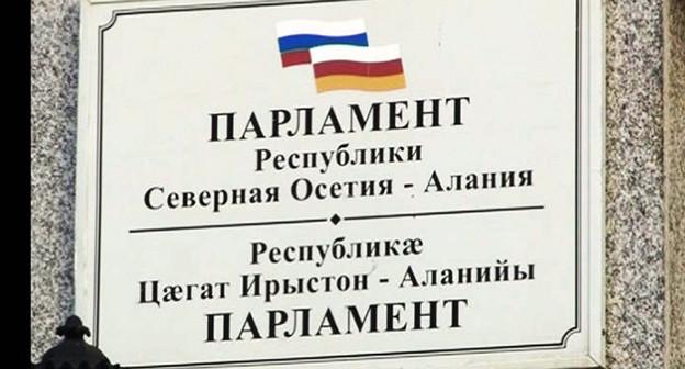 Парламент РСО-Алания 2017