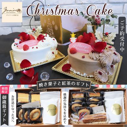 クリスマスケーキご予約開始しました