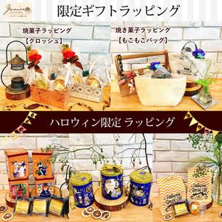 【限定】焼き菓子ギフトラッピング