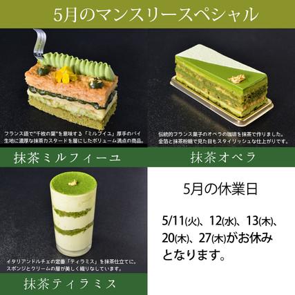 5/11(火)臨時休業のお知らせ