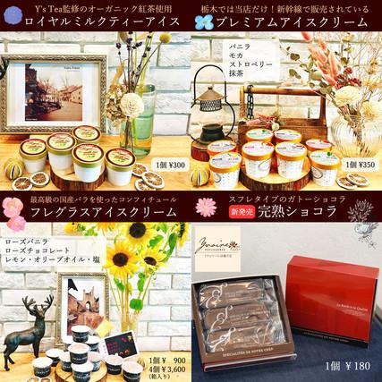 アイスクリームと【新発売】完熟ショコラ