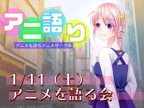 「アニメを語る会」レポート(2020年01月11日 )