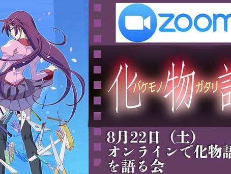 2020/8/22「化物語」を語る会