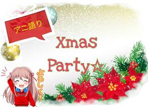 【第199回】アニメ好きのクリスマス会【レポート】