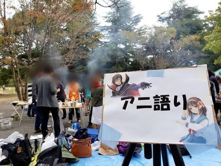 【第196回】アニメ好きが集まる昭和記念公園 バーベキュー大会