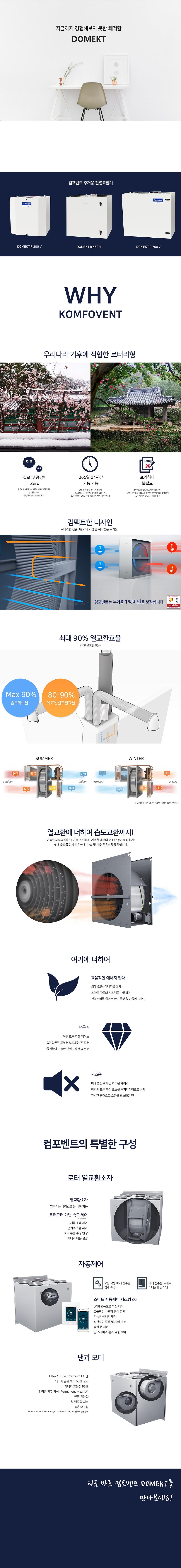 메인상품설명서-domekt_수정.jpg