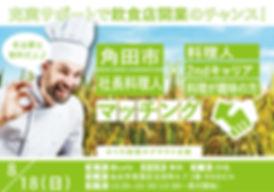 20190728_社長料理人説明会@仙台イメージ.jpg