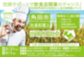 20190728_社長料理人出張説明会@有楽町イメージ.jpg
