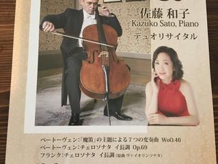 チェコフィルハーモニーの首席チェリスト、ホスト氏とピアニスト佐藤和子女史のデュオリサイタル!一聴の価値ありです☆チケットのご入用の方は私まで。チケット割引あります