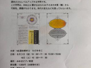 夏休みキャンペーン 第2弾