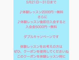 ご好評により続・新メニューキャンペーン実施中      LINE @からお申込み下さい!