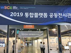 월드 스마트시티 엑스포 2019 행사 참여