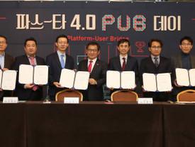 NIA, 클라우드 플랫폼 '파스-타 4.0 펍(PUB) 데이' 개최