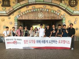 [행사] 모코엠시스 창립10주년 기념 해외연수 진행