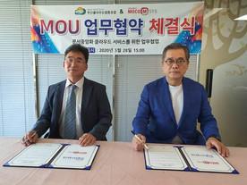모코엠시스-부산클라우드협동조합, 문서중앙화 클라우드 서비스 공동 추진(전자신문)