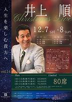 Inoue_Jun_XmasLive.jpg