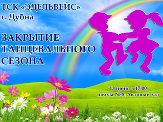 12 июня - заключительное красочное танцевальное мероприятие для детей от 4 лет...