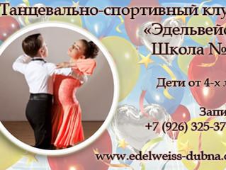 """Набор детей от 4 лет и старше в танцевально-спортивный клуб """"Эдельвейс""""!!!"""