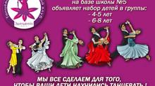 Набор детей на танцевальный сезон 2015/16г