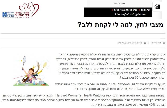 מגזין לב העניין - מרכז לב אישה