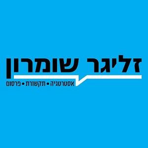 לוגו זליגר שומרון