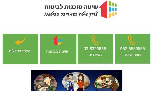 אפליקציה שיטה ביטוח