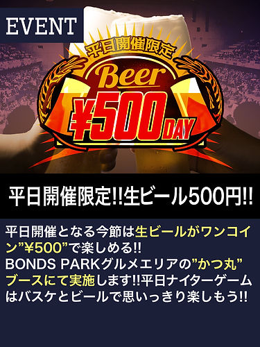 2020-21-WEB-EVENT-BEER500-2.jpg