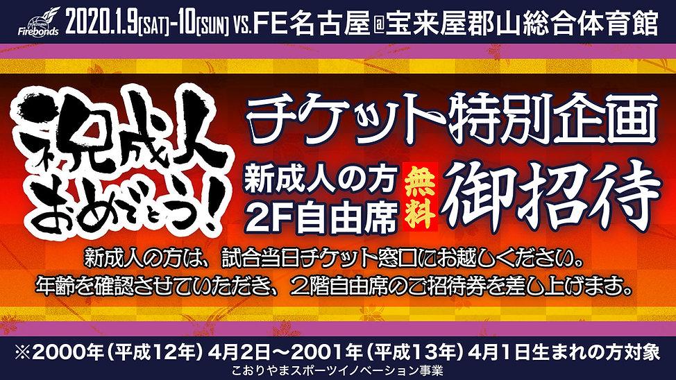 2020-21-010910-TICKET-PR.jpg