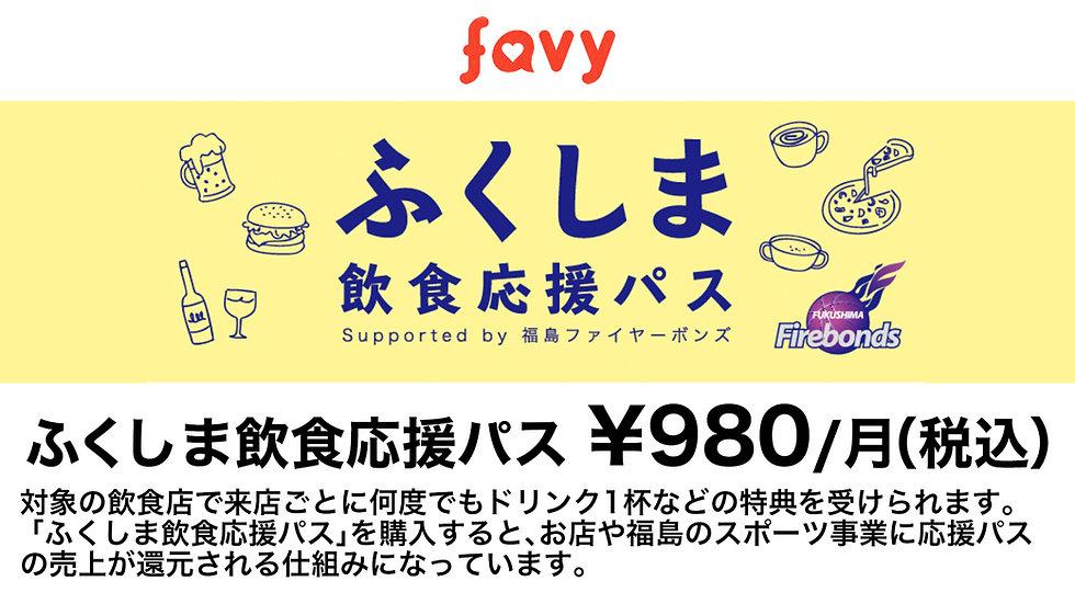 LED-FAVY-PR.jpg