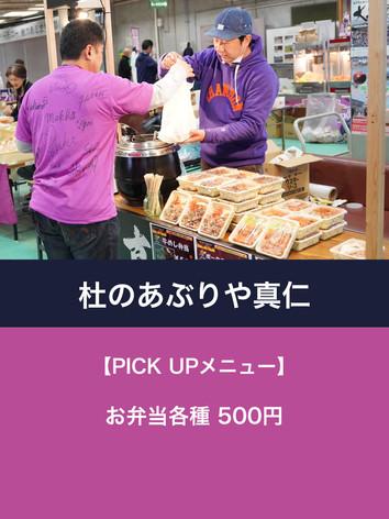 2020-21-100304-WEB-GOURMET-SHINJIN.jpg