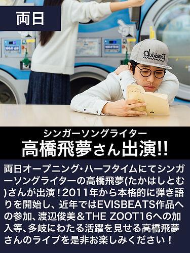 2020-21-WEB-EVENT-TAKAHASHITOM.jpg
